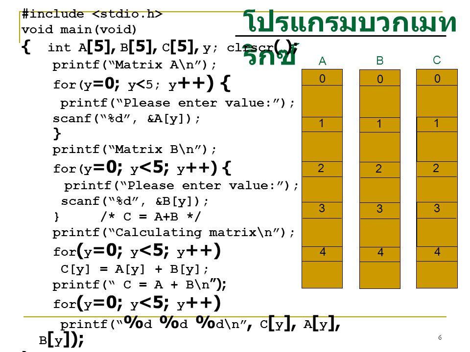 โปรแกรมบวกเมทริกซ์ { int A[5], B[5], C[5], y; clrscr( );